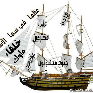 عظماء في سماء الاسلام