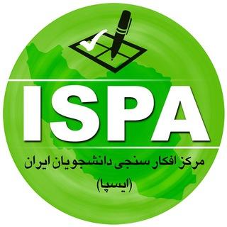 ISPA مرکز افکارسنجی دانشجویان ایران