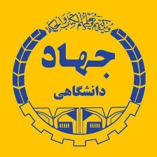 معاونت آموزشی جهاد دانشگاهی قزوین