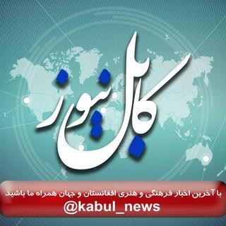 کابل نیوز
