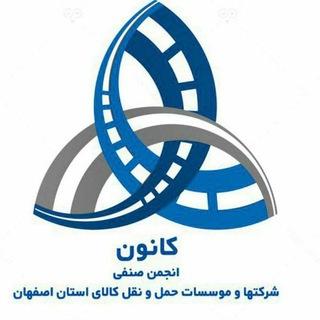 کانون حمل و نقل کالای استان اصفهان