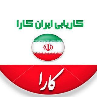 کاریابی ایران کارا