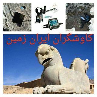 کاوشگران ایران زمین