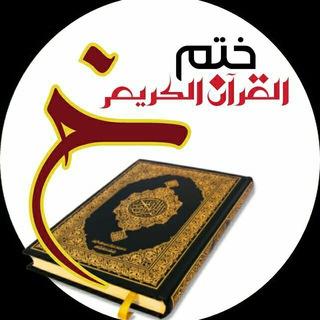 ختم القرآن الكريم ..حفظ وتدبر وتذكير