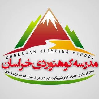 مدرسه کوهنوردی خراسان