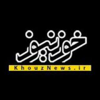 اخبار خوزستان   خوزنیوز