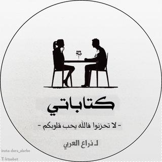 - كتاباتي - ⠀ ⠀ ⠀ ⠀ ⠀ ⠀ ⠀ ⠀ ⠀ ⠀ ⠀ ⠀ اقتباسات،اشعار،عربية،كلمات،كتابات،ايجابية،نصائح،ادبية،استوريات،انستا،بقلمي،كاتب،عراقية،خواطر