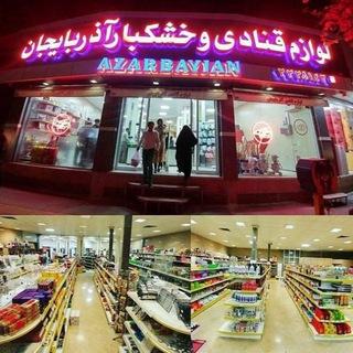 لوازم قنادی آذربایجان