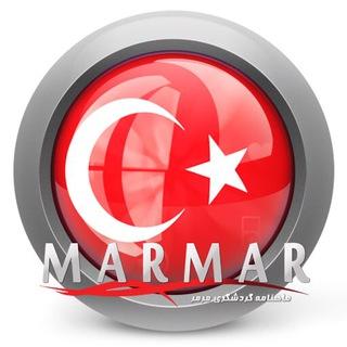 مجله مرمر تركيه