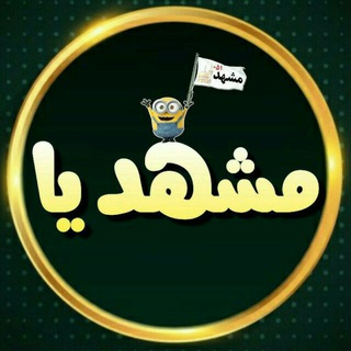 کانال مشهدیا051