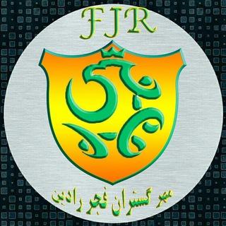 کانال رسمی باشگاه مهرگستران فجر