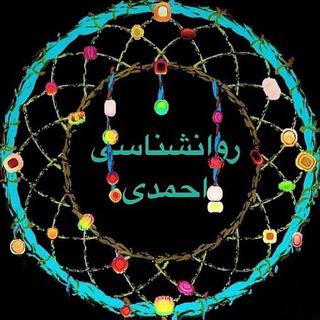 روانشناسی احمدی
