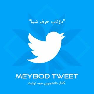 Meybod uni tweet