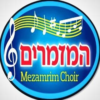 Mezamrim Choir