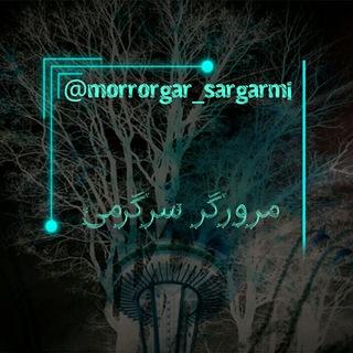 MorrorgaR_SargarmI