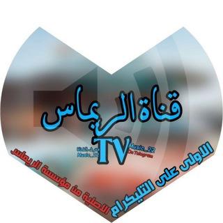 ✔ الريماس•TV ?✔