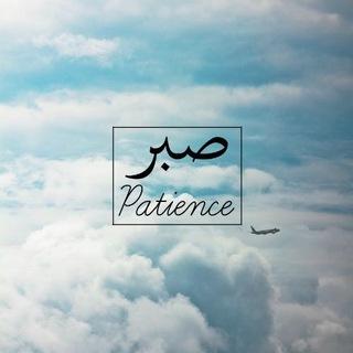 patience ? صَبْر