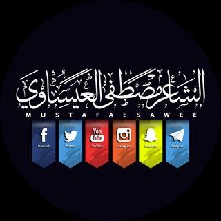 القناه الرسميه للشاعر مصطفى العيساوي