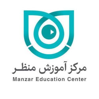 مركز آموزش منظر