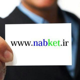 www.nabket.ir