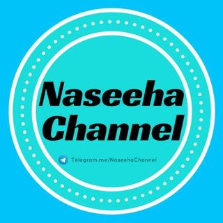 ☆ Naseeha Channel ☆