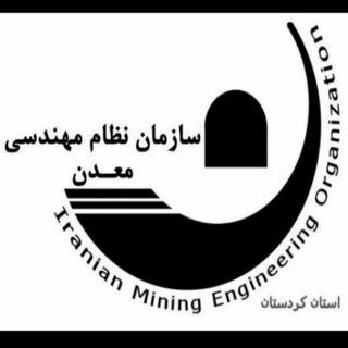 نظام مهندسی معدن کردستان