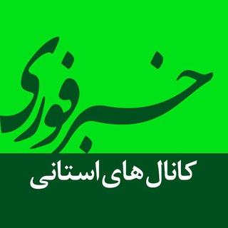 کانالهای استانی خبرفوری