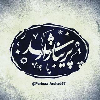 #پریناز_ارشد