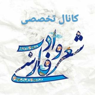 کانال تخصصی زبان و ادبیات فارسی