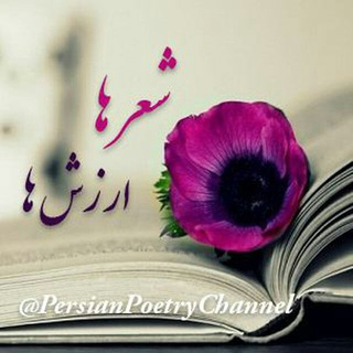 شعرها و ارزشها