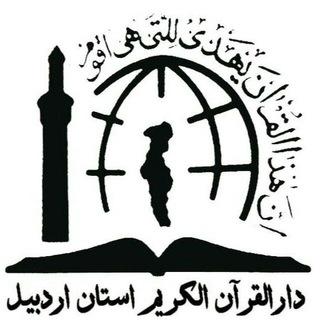 روابط عمومی دارالقرآن الکریم استان اردبیل