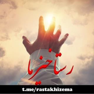 رستاخیزِ ما