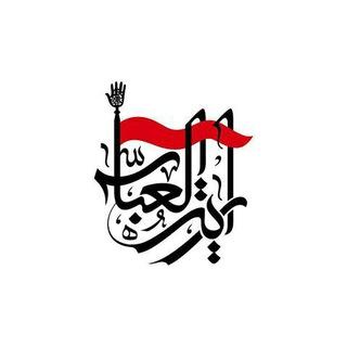 هیئت رایت العباس زنجان