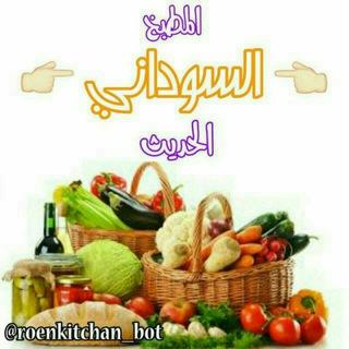 المطبخ السوداني الحديث
