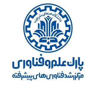 مرکز رشد پارک علم و فناوری دانشگاه شریف