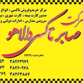 نمایشگاه تاکسی صالح(صابر تاکسی)