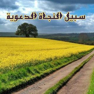 [سبـيــل الـنــجـــاة الـدعوية] ©