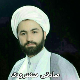 شیخ صادقی هشترودی
