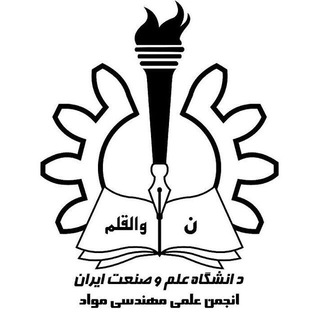 انجمن علمی دانشکده مهندسی مواد و متالورژی دانشگاه علم و صنعت