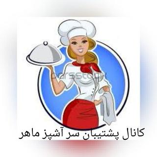 کانال پشتیبان سر آشپز ماهر