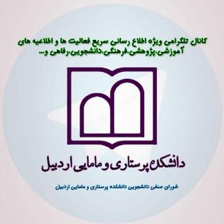 دانشکده پرستاری و مامایی اردبیل(اطلاع رسانی)