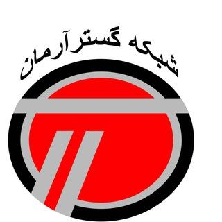 Shabakeh Gostar