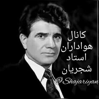 استاد شجریان و موسیقی ایرانی