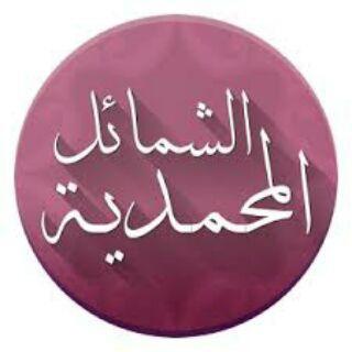 الشمائل المحمدية والهدي النبوي وفقه السيرة