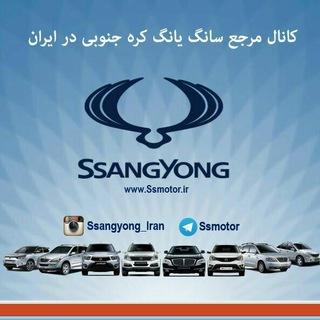 سایت مرجع سانگ یانگ ایران