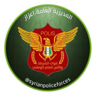 قوات الشرطة والأمن العام الوطني