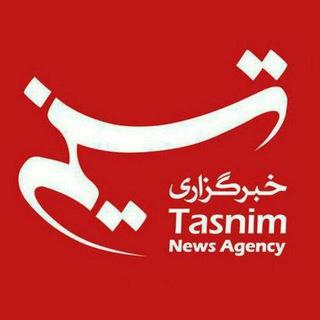 تبلیغات کانال خبرگزاری تسنیم