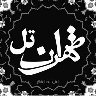 تهران تل