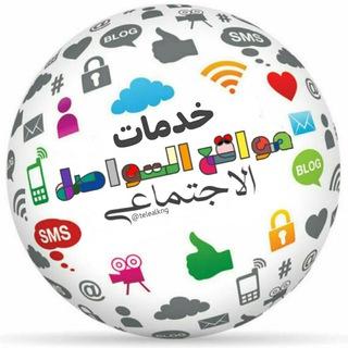 خدمات مواقع التواصل الاجتماعي