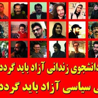 برای آزادی دستگیر شدگان به میدان بیایم